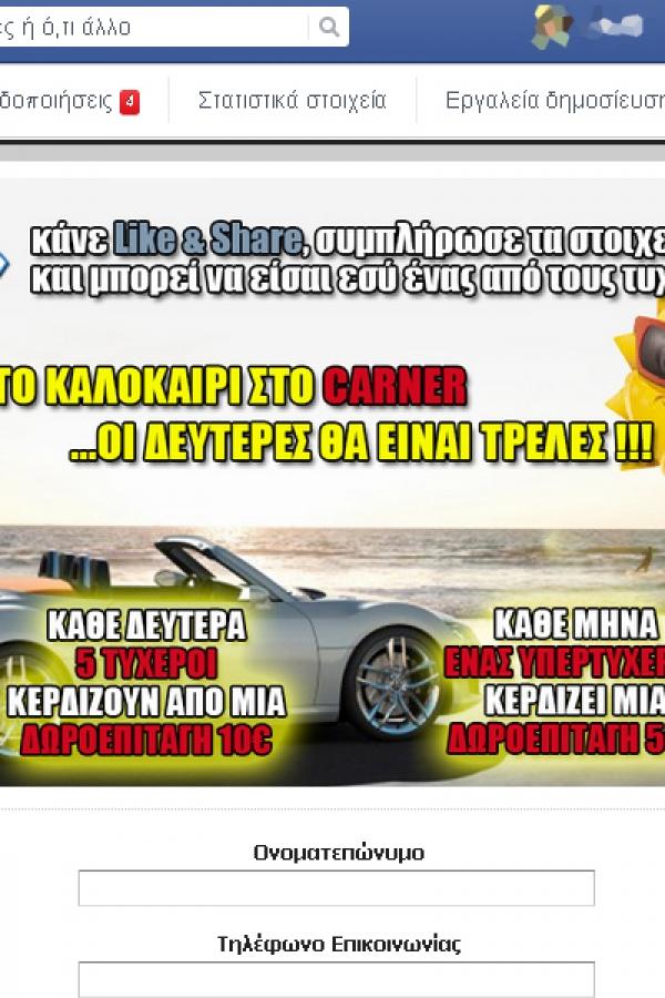 face-carner33AB1F708-4C59-C97A-C0A6-7842C80D8DA7.jpg
