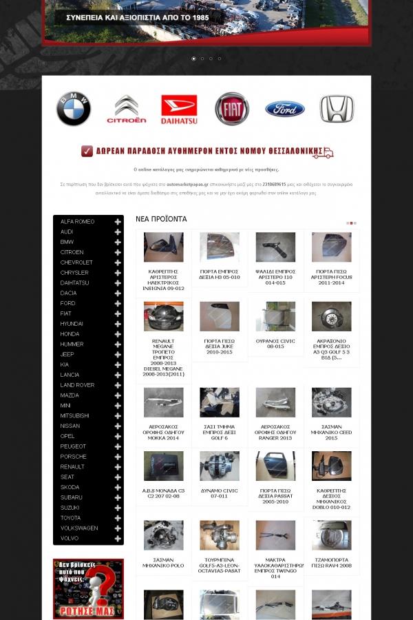 http_automarketpapas-gr_3916EE8C-89FF-EEDA-7008-CE5496549E1F.jpeg